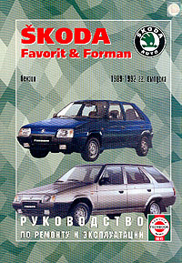 5-2748-0076-9 �����: ����������� / ���������� �� ������� � ������������ SKODA FAVORIT (����� �������) / FORMAN (������) ������ 1989-1992 ���� �������