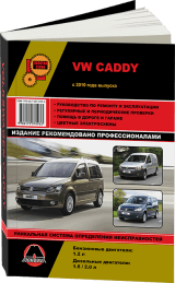 �����: ����������� / ���������� �� ������� � ������������ VOLKSWAGEN CADDY (����������� �����) ������ / ������ � 2010 ���� �������