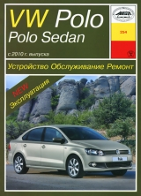 �����: ����������� / ���������� �� ������� � ������������ VOLKSWAGEN POLO (����������� ����) / POLO SEDAN (���� �����) ������ � 2010 ���� �������