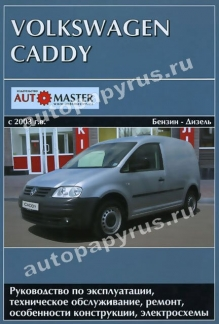 978-966-8520-174 �����: ����������� / ���������� �� ������� � ������������ VOLKSWAGEN CADDY (����������� �����) ������ / ������ � 2003 ���� �������