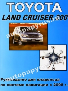 �����: ����������� / ���������� ��� ��������� �� ������� ���������  TOYOTA LAND CRUISER 200 � 2008 ���� �������