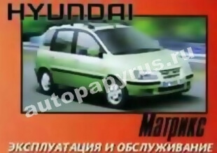 �����: ����������� / ���������� �� ������������ � ������������ ������������ HYUNDAI MATRIX (������ �������) c 2001 ���� �������