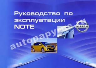 �����: ����������� / ���������� �� ������������ � ������������ ������������ NISSAN NOTE (������ ����)