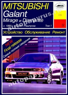 5-89744-050-6 �����: ����������� / ���������� �� ������� � ������������ MITSUBISHI GALANT (�������� ������) / MIRAGE (�����) / DIAMANTE (�������) � 2 ����� ������ 1990-2001 ���� �������