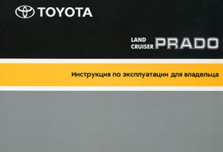 �����: ����������� / ���������� �� ������������ � ������������ ������������ TOYOTA LAND CRUISER PRADO (������ ���� ������� �����)