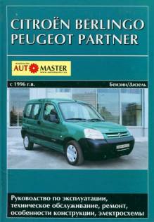 966-8520-02-5 �����: ����������� / ���������� �� ������� � ������������ CITROEN BERLINGO (������� ��������), PEUGEOT PARTNER (���� �������) ������ / ������ � 1996 ���� �������