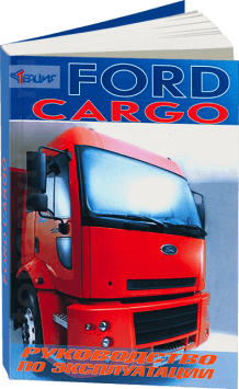 978-5-98305-076-1 �����: ����������� �� ������������ FORD CARGO