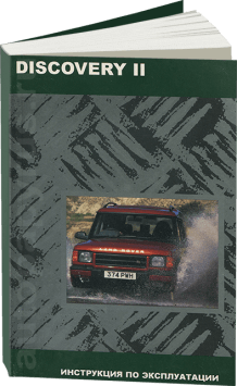 �����: ����������� / ���������� �� ������������ � ������������ ������������ LAND ROVER DISCOVERY 2 (���� ����� ��������� 2)