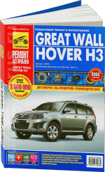978-5-91774-978-5 ������� ����������� �� ������� GREAT WALL HOVER H3 (����� ��� �����) ������ � 2010 ���� �������