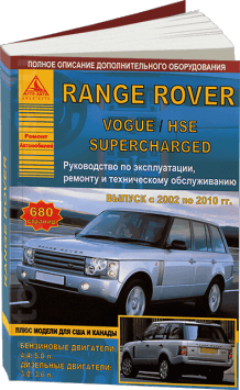 978-5-9545-0091-2 �����: ����������� / ���������� �� ������� � ������������ RANGE ROVER VOGUE / HSE / SUPERCHARGED (����� ����� ��� / ��� / ����������� ) ������ / ������ 2002-2010 ���� �������