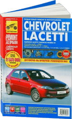 978-5-88924-662-6 �����: ����������� / ���������� �� ������� � ������������ CHEVROLET (DAEWOO) LACETTI (������� (���) �������) ������ � 2004 ���� ������� � ������� �����������