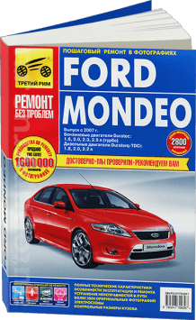 978-5-91770-039-7 �����: ����������� / ���������� �� ������� � ������������ FORD MONDEO (���� ������) ������ / ������ � 2007 ���� ������� � ������� �����������