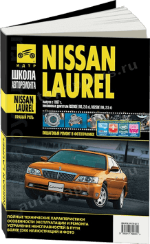 978-5-91770-031-1 �����: ����������� / ���������� �� ������� � ������������ NISSAN LAUREL (������ �������) ������ � 1997 ���� �������