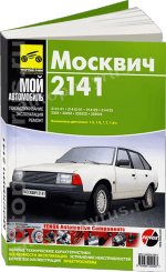 5-88924-058-7 �����: ����������� / ���������� �� ������� � ������������ ������� (MOSKVICH) 2141 ������