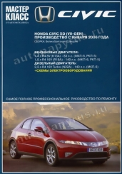978-5-88924-414-1 �����: ����������� / ���������� �� ������� � ������������ HONDA CIVIC 5D (����� ����� 5�) ������ / ������ � 2006 ���� �������