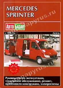 966-8520-11-4 �����: ����������� / ���������� �� ������� � ������������ MERCEDES BENZ SPRINTER (�������� ���� ��������) ������ 1995-2005 ���� �������