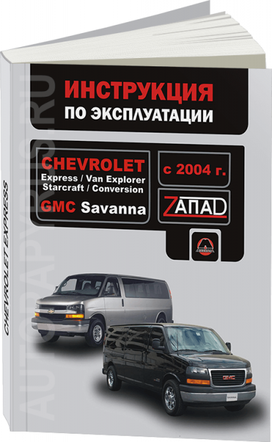 Книга: CHEVROLET VAN EXPLORER / EXPRESS / STARCRAFT / CONVERSION, GMC SAVANNA (б) с 2004 г.в., экспл., то, | Монолит