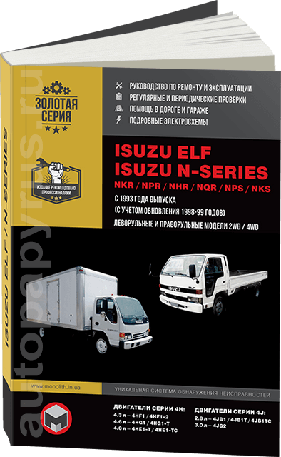 Книга: ISUZU ELF / N-SERIES (д) с 1993 г.в. рем., экспл., то | Монолит