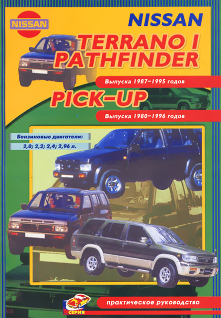 Книга: NISSAN PATHFINDER/ TERRANO I / PICK-UP (б) 1987-1995 г.в., рем., то | СверчокЪ