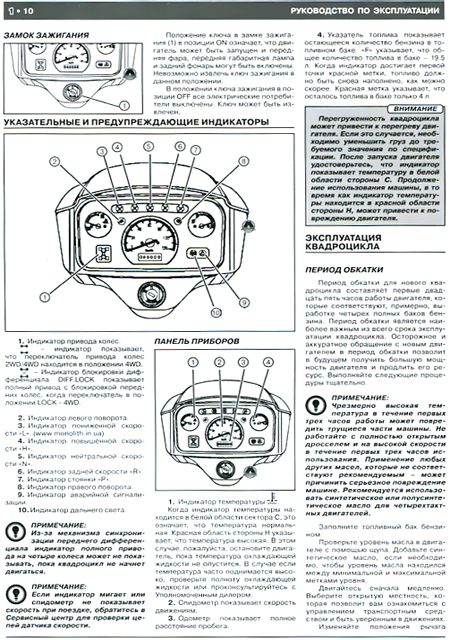 Книга: BALTMOTORS ATV 500 / ATV 500 MAX (б), рем., экспл., то | Монолит