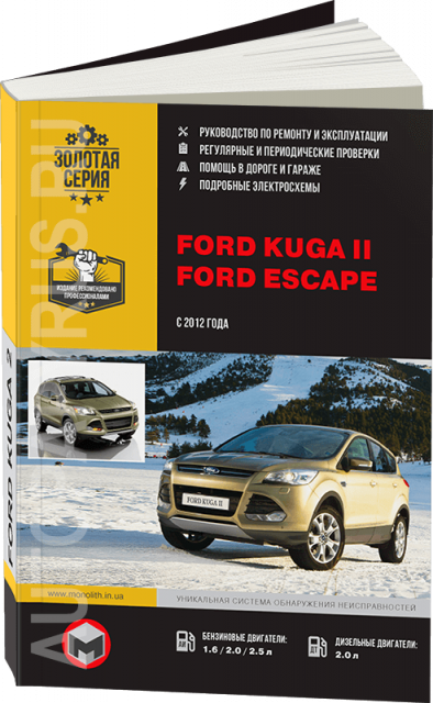 Книга: FORD KUGA 2 / ESCAPE (б , д) с 2012 г.в., рем., экспл., то, сер. ЗС | Монолит
