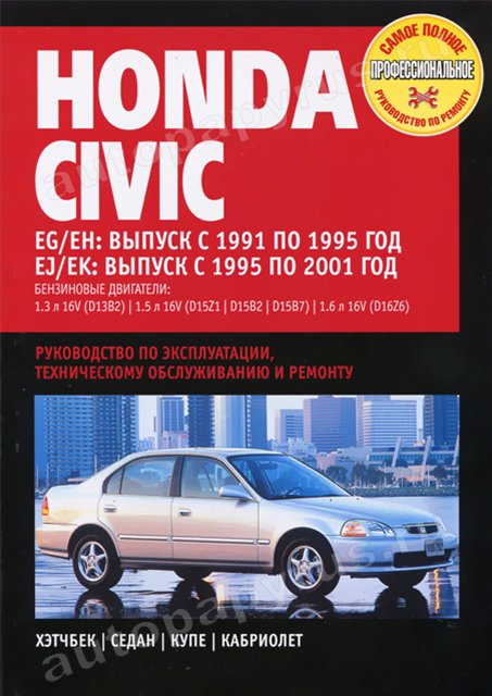 Книга: HONDA CIVIC (б) EG / EH 1991-1995 г.в., EJ / EK 1995-2001 г.в., рем., экспл., то | Ротор