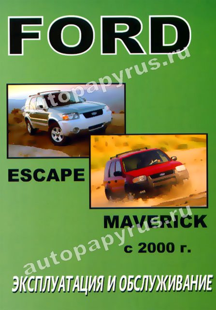 Книга: FORD ESCAPE / MAVERICK с 2000 г.в., экспл., то