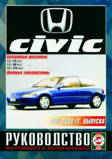 Книга: HONDA CIVIC (б) 1991-2000 г.в., рем., экспл., то | Чижовка