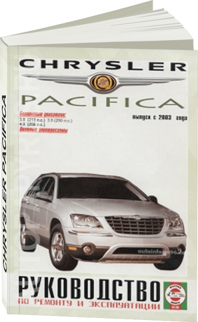 Книга: CHRYSLER PACIFICA (б) с 2003 г.в., рем., экспл., то | Чижовка