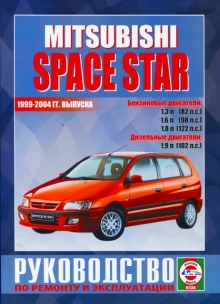 Книга: MITSUBISHI SPACE STAR (б , д) 1999-2004 г.в., рем., экспл., то | Чижовка