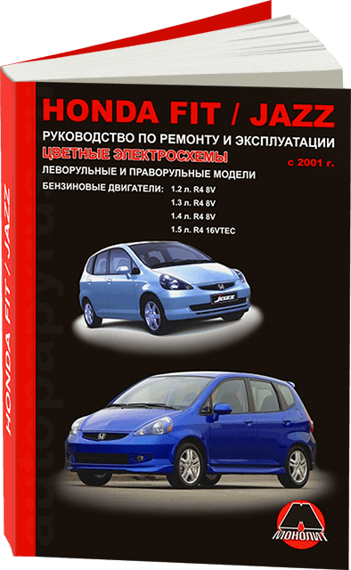 Книга: HONDA JAZZ / FIT (б) с 2001 г.в., рем., экспл., то | Монолит