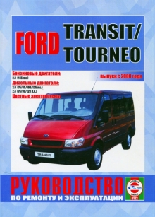 Книга: FORD TOURNEO  / TRANSIT (б , д) с 2000 г.в., рем., экспл., то | Чижовка