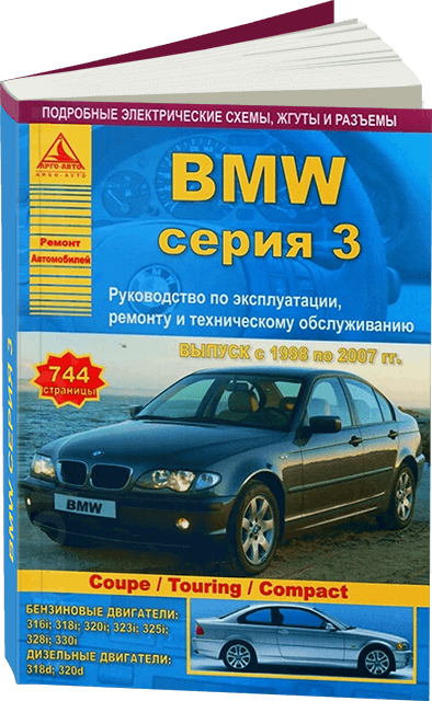 Книга: BMW 3 серии (Sedan / Coupe / Touring / Compact) (б , д) 1998-2007 г.в., рем., экспл., то | Арго-Авто