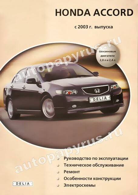 Книга: HONDA ACCORD (б) с 2003 г.в., рем., экспл., то | Делия