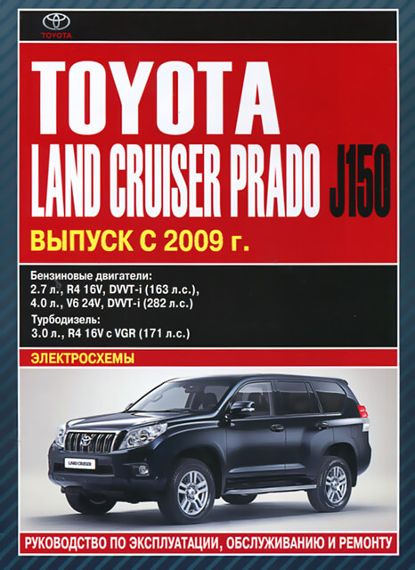Книга: TOYOTA LAND CRUISER PRADO 150 (б , д) с 2009 г.в., рем., экспл., то | Автолитература