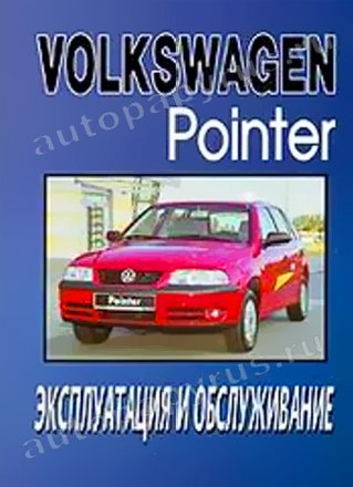 Книга: VOLKSWAGEN POINTER (б , д) с 2005 г.в., экспл., то