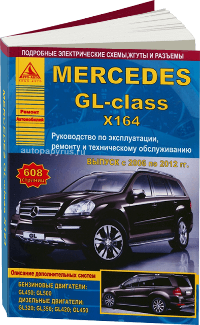 Книга: MERCEDES BENZ GL (X164) (б , д) 2006-2012 г.в., рем., экспл., то | Арго-Авто