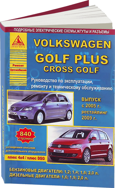 Книга: VOLKSWAGEN GOLF PLUS / CROSS PLUS (б , д) с 2005 + рест. с 2009 г.в. рем., то | Арго-Авто