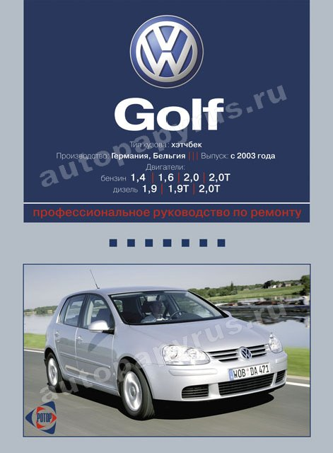 Книга: VOLKSWAGEN GOLF 5 (б., д) с 2003 г.в., рем., экспл., то | Ротор
