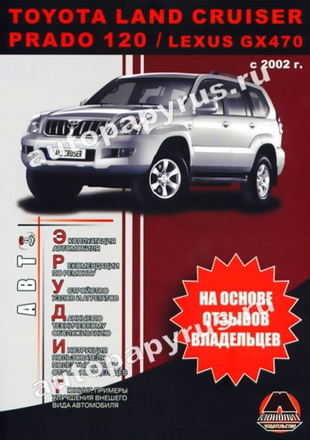 9-67834-765-2 Книга: руководство / инструкция по ремонту и эксплуатации TOYOTA LAND CRUISER 120 PRADO (ТОЙОТА ЛЕНД КРУЗЕР 120 ПРАДО) / LEXUS GX 470 (ЛЕКСУС ГХ 470) + советы