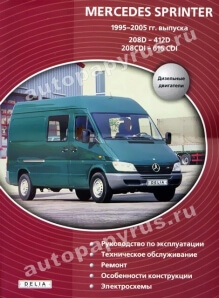 5-903512-03-8 Книга: руководство / инструкция по ремонту и эксплуатации MERCEDES-BENZ SPRINTER (МЕРСЕДЕС БЕНЦ СПРИНТЕР) дизель 1995-2005 годы выпуска