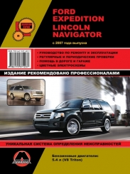 978-617-537-123-7 Книга: руководство / инструкция по ремонту и эксплуатации FORD EXPEDITION / LINCOLN NAVIGATOR бензин c 2007 года выпуска