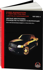 978-611-537-019-1 Книга: руководство / инструкция по ремонту и эксплуатации  FORD EXPEDITION (ФОРД ЭКСПЕДИШН) / F-150 (Ф-150) / F-250 (Ф-250) PICK-UPS (ПИК-АПС) / LINCOLN NAVIGATOR (ЛИНКОЛЬН НАВИГАТОР) бензин 1997-2002 годы выпуска
