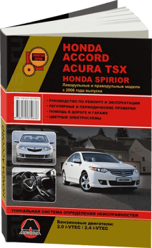 978-617-537-063-6 Книга: руководство / инструкция  по ремонту и эксплуатации HONDA ACCORD ( ХОНДА АКОРД ) ACURA TSX ( АКУРА ТСХ )  HONDA SPIRIOR ( ХОНДА СПИРИОР ) бензин с 2008 года выпуска