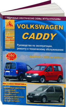 978-5-8245-0195-7 Книга: руководство / инструкция по ремонту и эксплуатации VOLKSWAGEN CADDY (ФОЛЬКСВАГЕН КАДДИ) бензин / дизель 2003-2010 годы выпуска