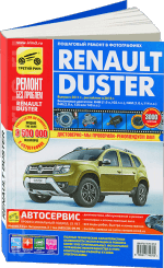 978-5-91774-970-9 �����: ����������� / ���������� �� ������� RENAULT DUSTER (���� ������) ������ � 2011 ���� ������� + ���������� � 2015 ���� ������� � ������� �����������