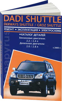 978-123-6589-10-1 Книга: руководство / инструкция по ремонту и эксплуатации DADI SHUTTLE (ДАДИ ШАТЛ) / DERWAYS SHUTTLE (ДЕРВЕЙС ШАТЛ) / GROZ SHUTTLE (ГРОЗ ШАТЛ)